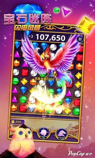 玩免費工具APP|下載宝石迷阵闪电风暴 app不用錢|硬是要APP