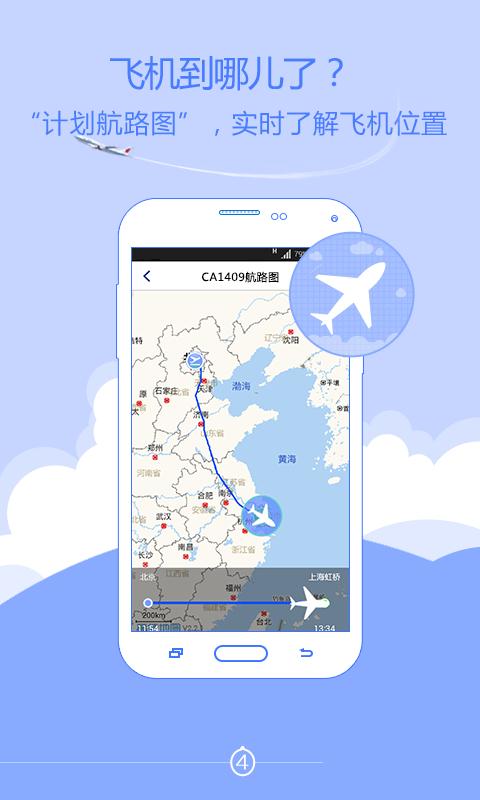 玩旅遊App|中国国航免費|APP試玩