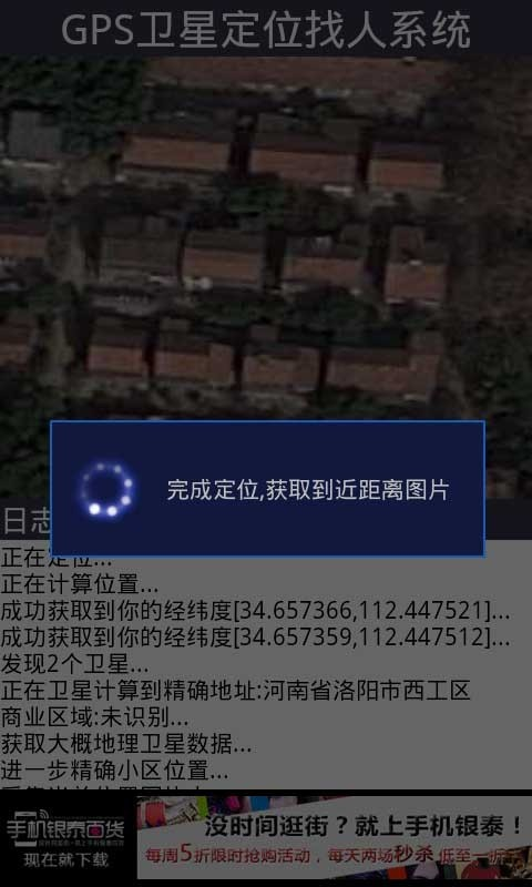 GPS卫星定位找人系统