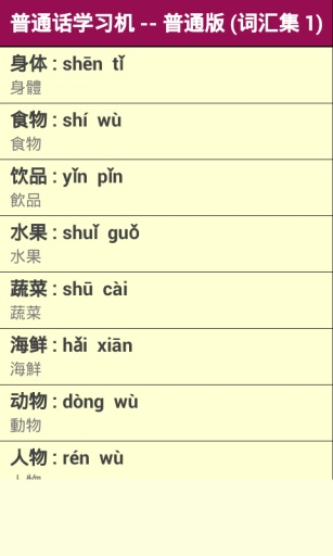 普通話學習機 普通版