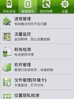 网秦卫士|玩工具App免費|玩APPs