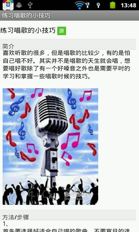 KK唱响-首创互动直播应用教程 社交 App-愛順發玩APP