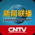 CNTV新闻联播 LOGO-APP點子