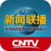 CNTV新闻联播 媒體與影片 App LOGO-硬是要APP