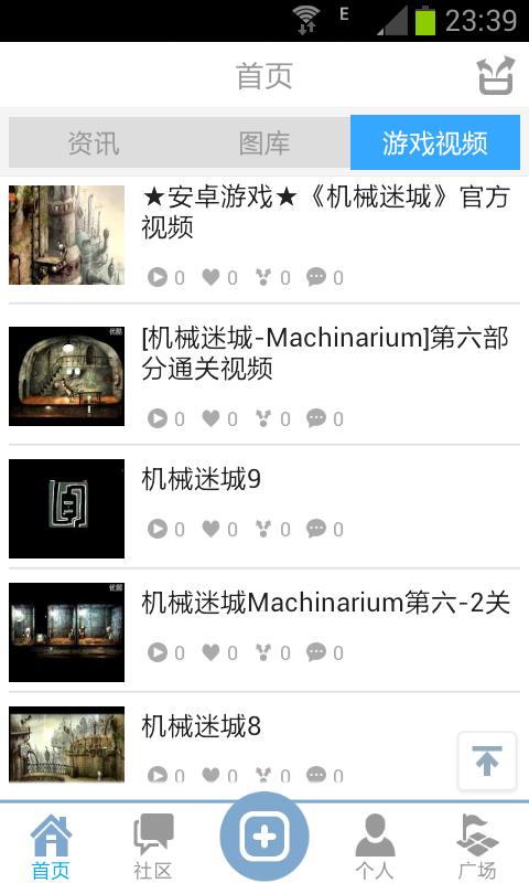 【免費模擬App】机械迷城通关攻略-APP點子