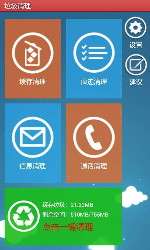 CCleaner for Android 針對手機平板優化、垃圾清理、效能最佳化
