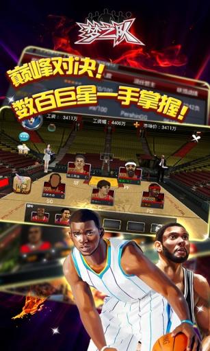 全明星梦之队|玩體育競技App免費|玩APPs
