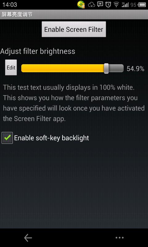 【免費工具App】屏幕亮度调节-APP點子
