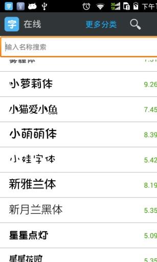 【免費工具App】安卓字体管家-APP點子
