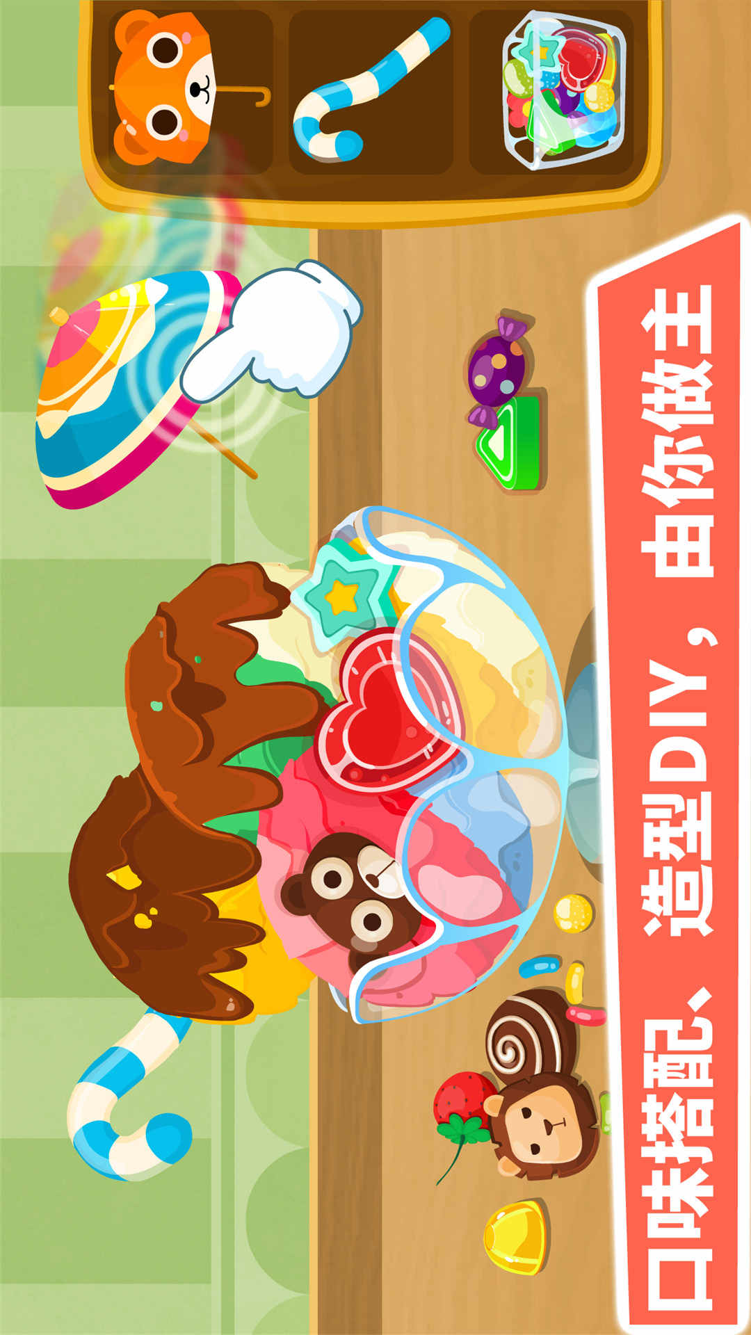 宝宝甜品店-梦想小镇-应用截图