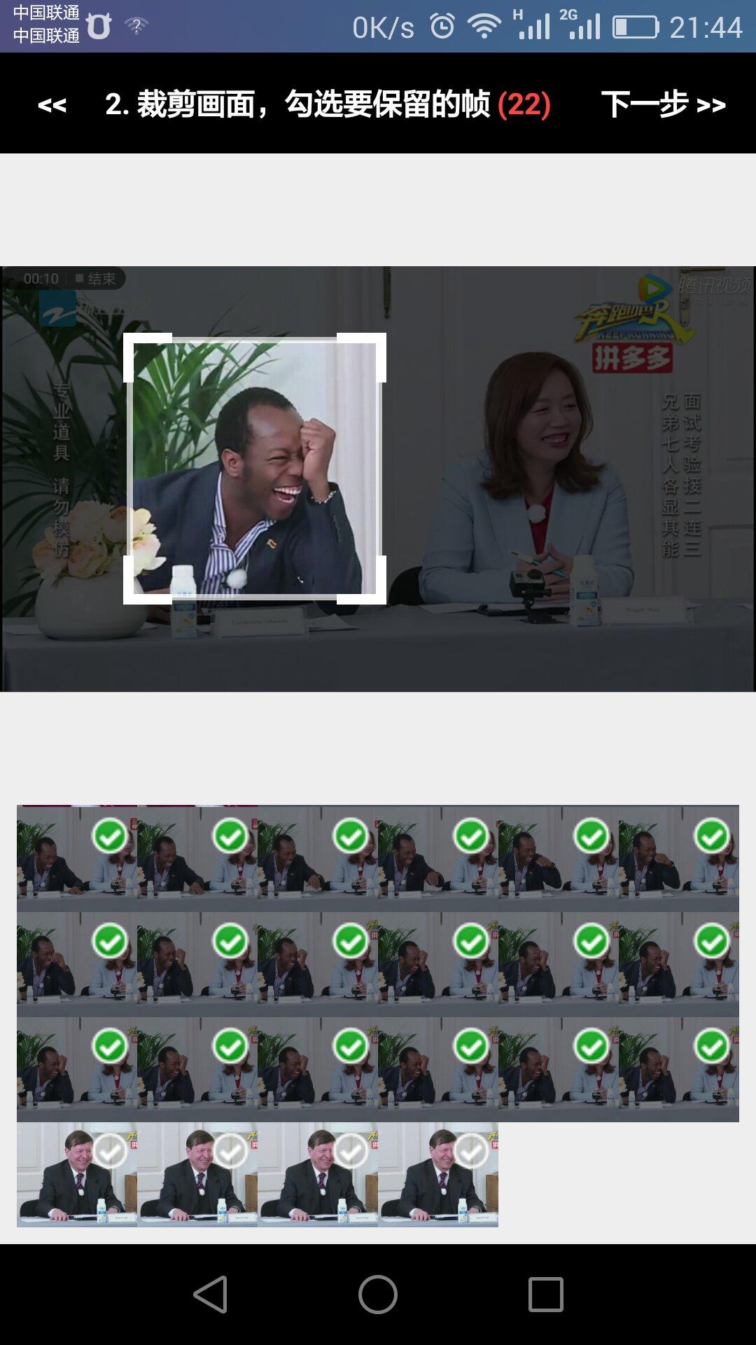 抠抠视频秀-应用截图