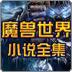 魔兽世界小说 全集 模擬 LOGO-玩APPs