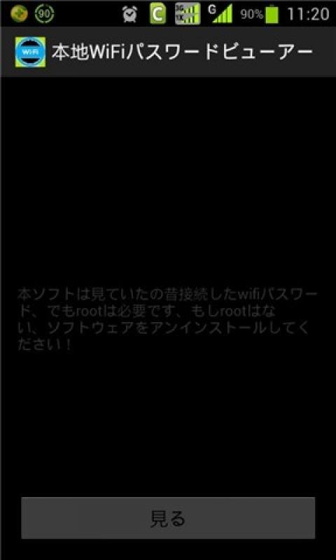【免費工具App】本地WiFi密码查看器-APP點子