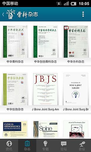 【免費生活App】骨科时间-APP點子
