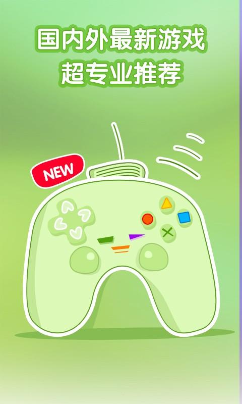 玩免費模擬APP|下載着迷游戏助手 app不用錢|硬是要APP