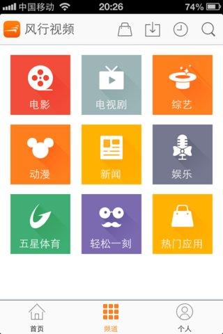 玩媒體與影片App|风行影视免費|APP試玩