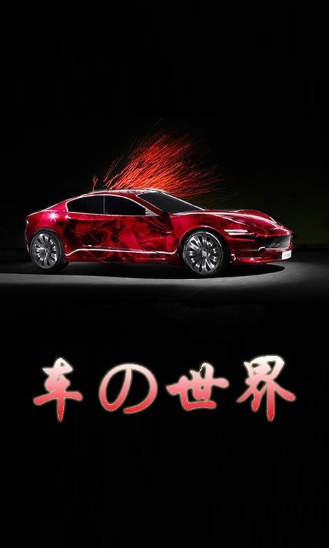 全球汽车品牌报价大全