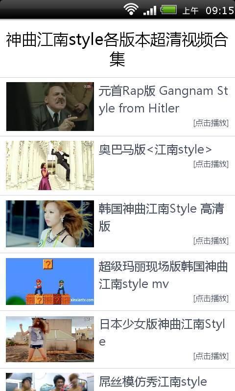 【免費媒體與影片App】神曲江南style各版本超清视频合集-APP點子