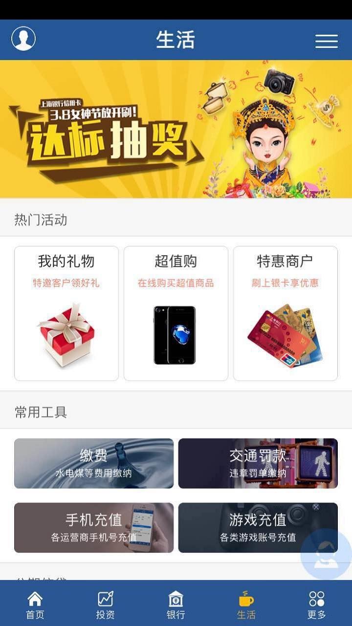 上海银行-应用截图