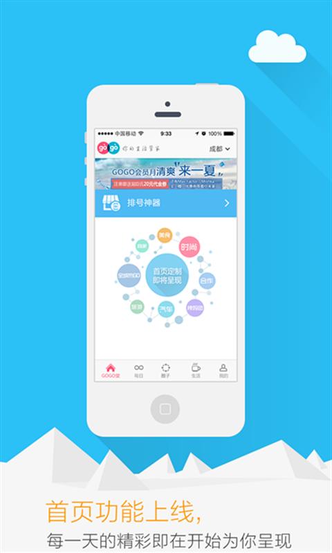 玩免費生活APP 下載GOGO app不用錢 硬是要APP