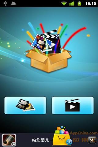 玩免費攝影APP|下載魔盒 app不用錢|硬是要APP