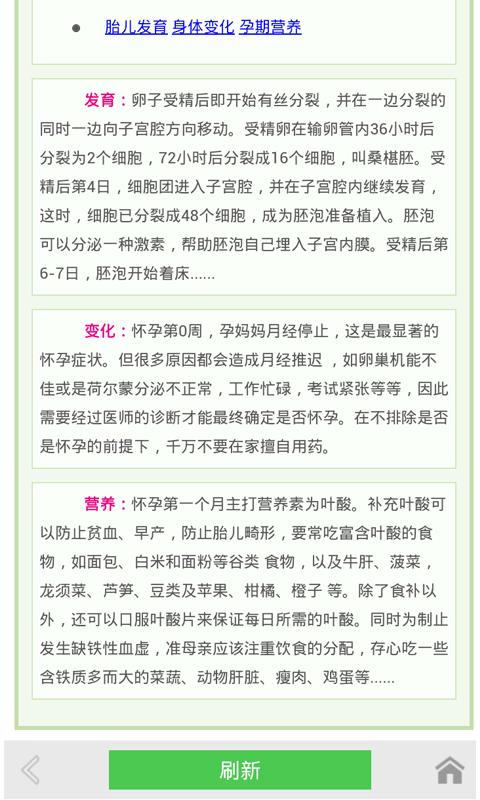 【免費生活App】预产期计算-APP點子