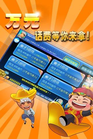 玩棋類遊戲App|斗地主赢话费免費|APP試玩