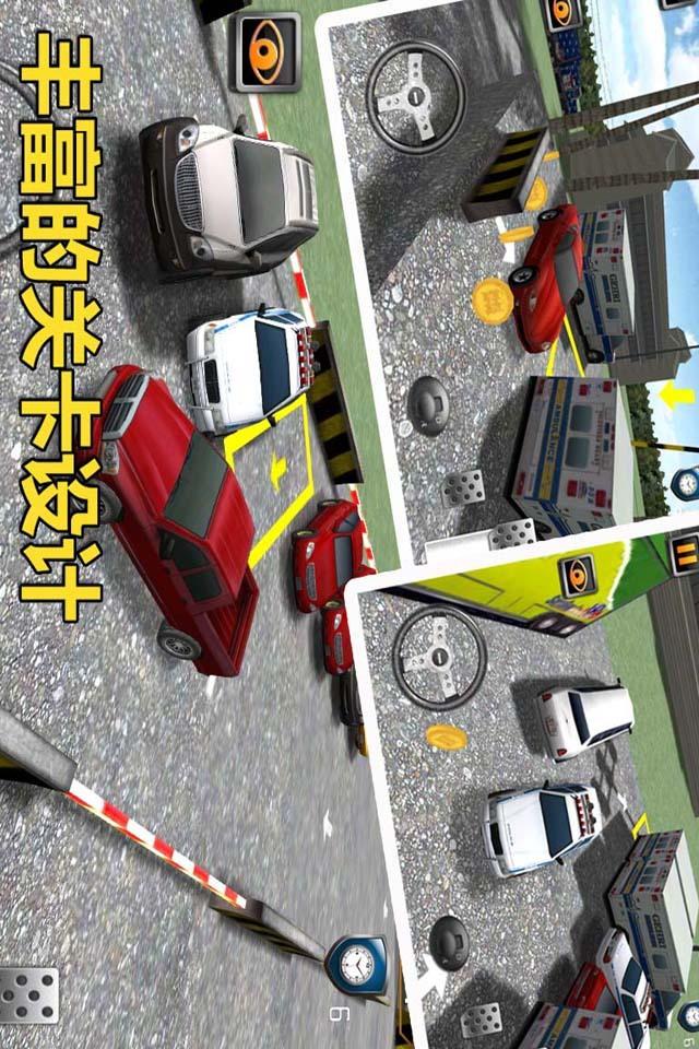 停车大师3D2-应用截图