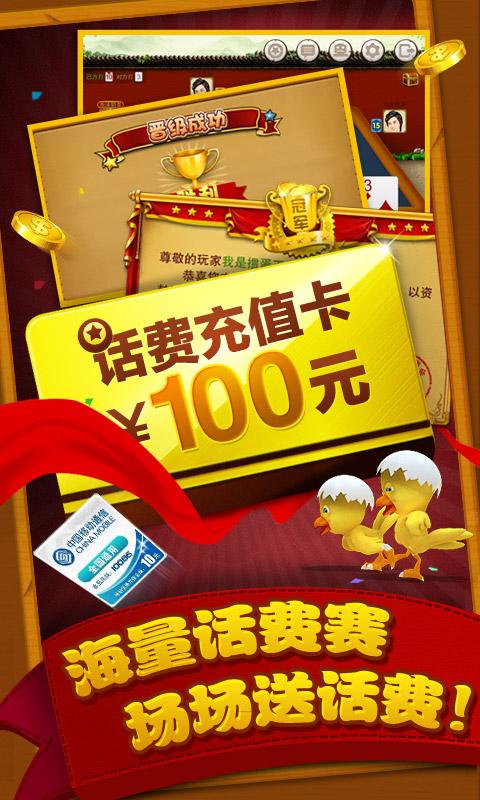 玩棋類遊戲App|139拖拉机免費|APP試玩