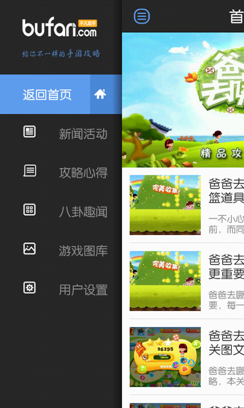【免費模擬App】全民飞机大战不凡游戏助手-APP點子