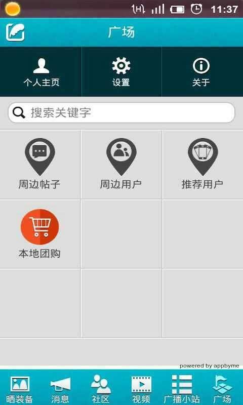 【免費模擬App】DNF交流社区-APP點子