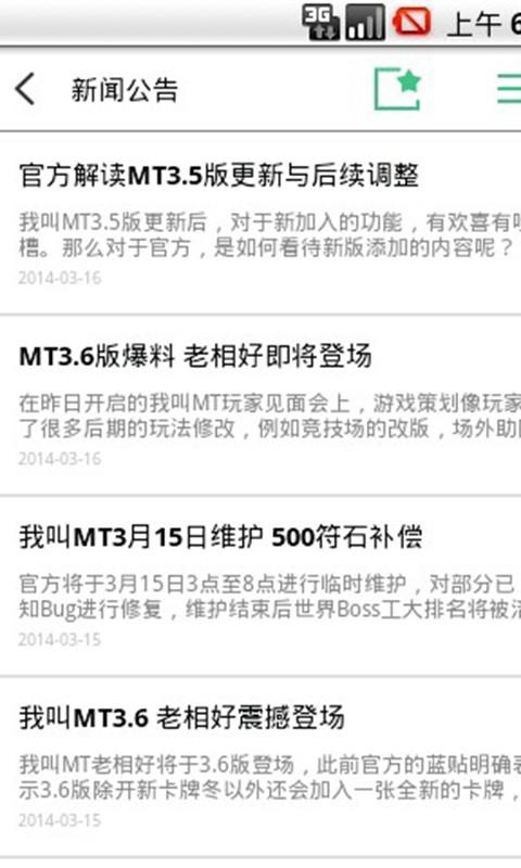 【免費模擬App】我叫MT攻略百宝箱-APP點子