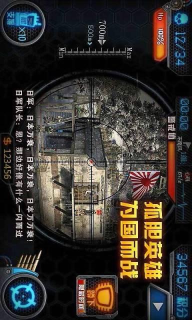 全民保钓狙击小日本|玩動作App免費|玩APPs