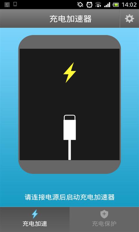 【免費工具App】充电加速器-APP點子