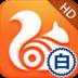 UC浏览器(HD版)