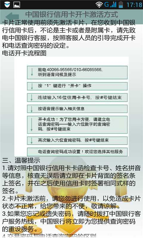 【免費財經App】中国银行信用卡助手-APP點子