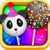 做蛋糕 Cake Pops! - Free 遊戲 App LOGO-硬是要APP