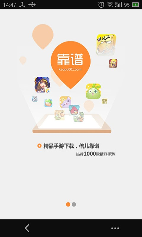 【免費工具App】靠谱助手-APP點子