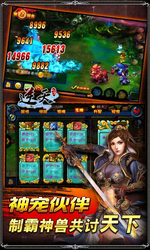 逆天仙魔录(世界版)|玩角色扮演App免費|玩APPs