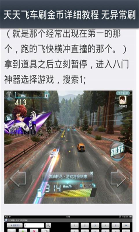 玩模擬App|天天飞车刷钻辅助不封号攻略免費|APP試玩