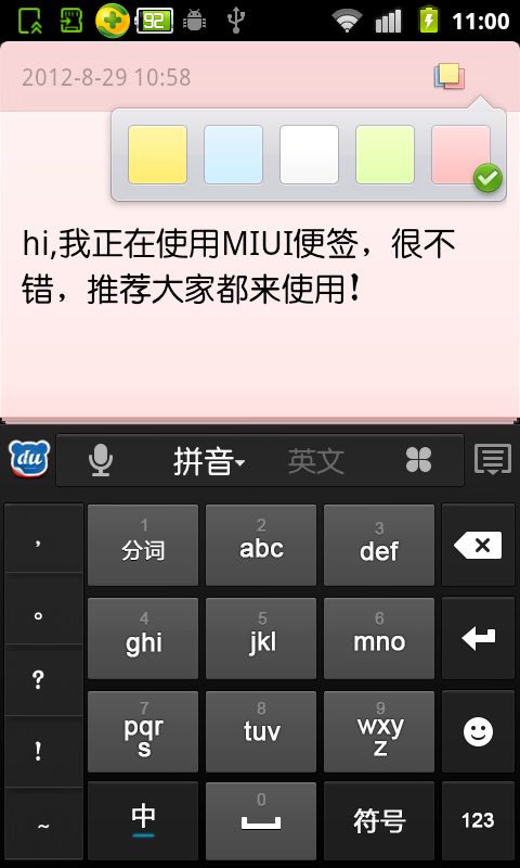 玩免費生產應用APP|下載MIUI便签 app不用錢|硬是要APP