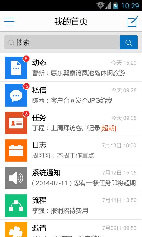 工作家 社交 App-癮科技App