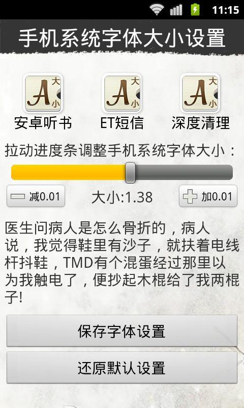 手机系统字体大小设置|玩工具App免費|玩APPs