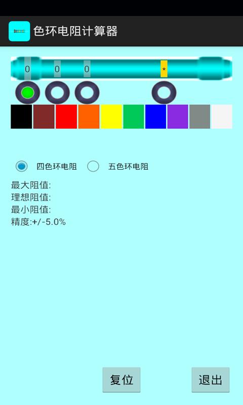 色环电阻计算器