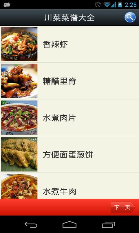 玩免費生活APP 下載川菜菜谱大全 app不用錢 硬是要APP
