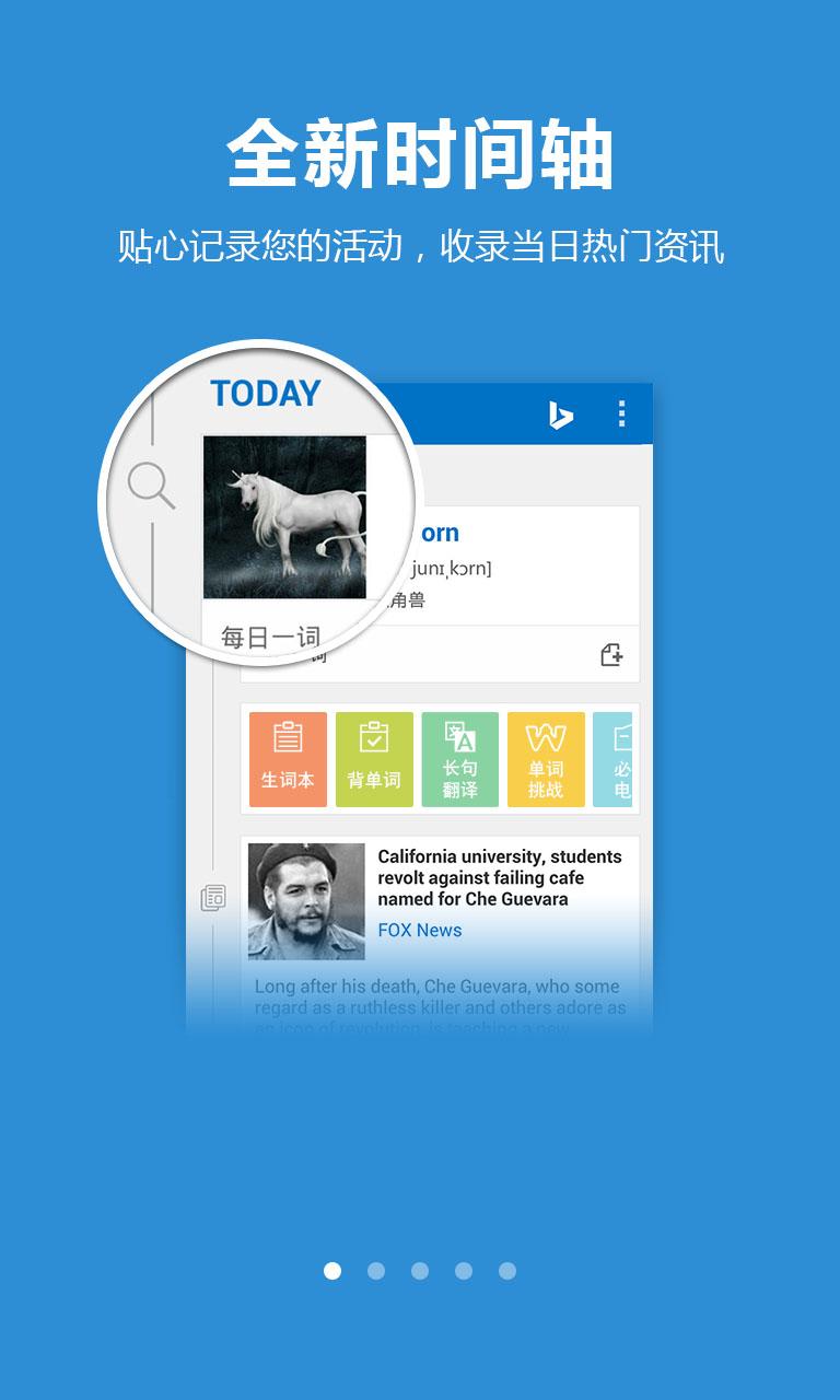 Homepage - Bing Dictionary