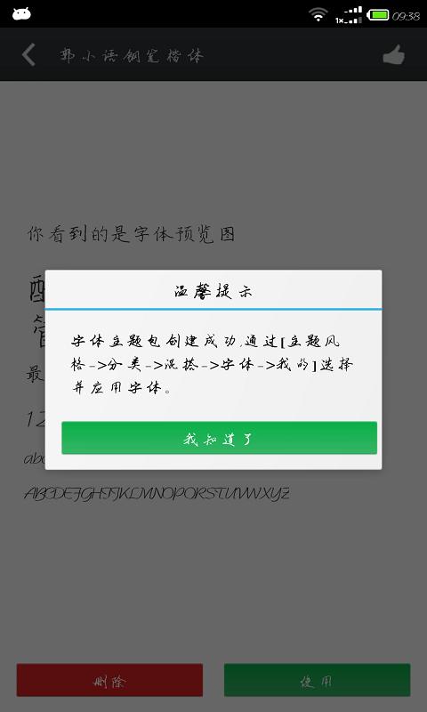 【免費工具App】炫彩更换字体管家-APP點子