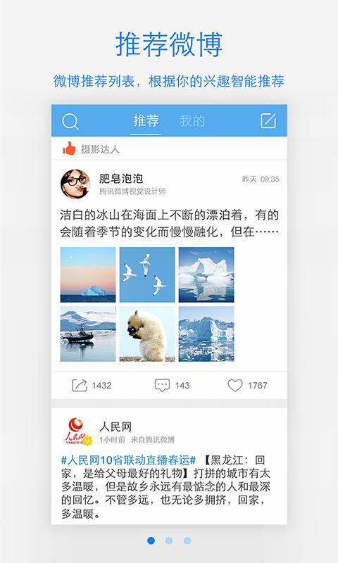 腾讯微博-应用截图
