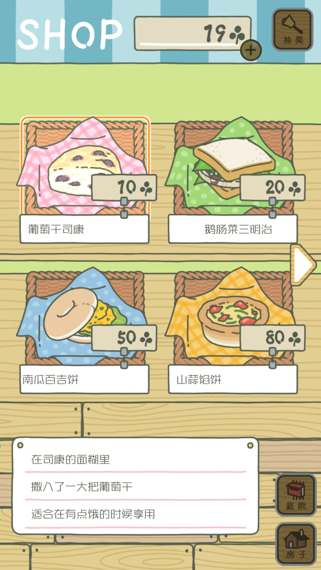旅行青蛙-应用截图