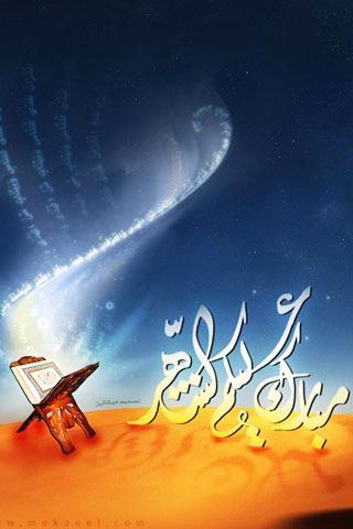 Islamic Ringtone
